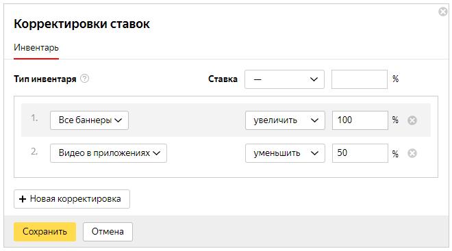 Яндекс Директ корректировки ставок по инвентарю