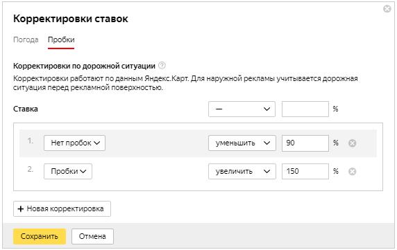 Яндекс Директ корректировки ставок в наружной рекламе