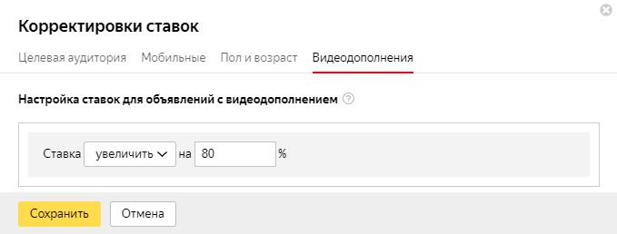Корректировка по видеодополнениям в Яндекс Директ
