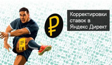 Корректировка ставок в Яндекс Директ