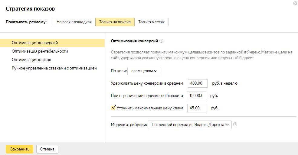 Стратегии показов Яндекс Директ