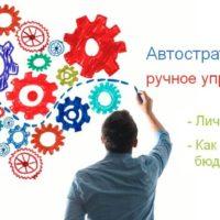 Как автоматическая стратегия Директа сделает вас нищим