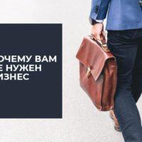 Реалии и страшилки российского бизнеса. 4 ошибки предпринимателей на старте.