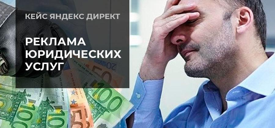 Кейс Яндекс Директ: 1,3 млн. в юридических услугах
