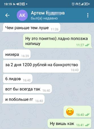 Юридические услуги в Красноярске отзыв по Яндекс Директ