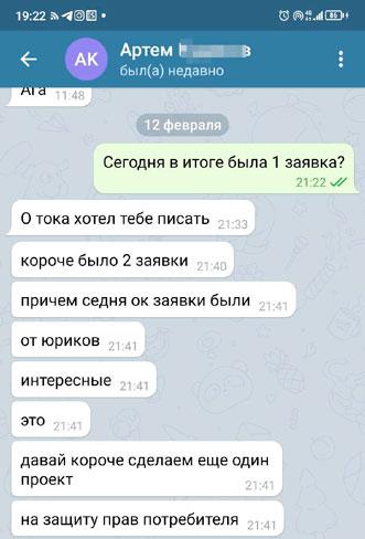 Яндекс Директ взыскание долгов статистика по заявкам