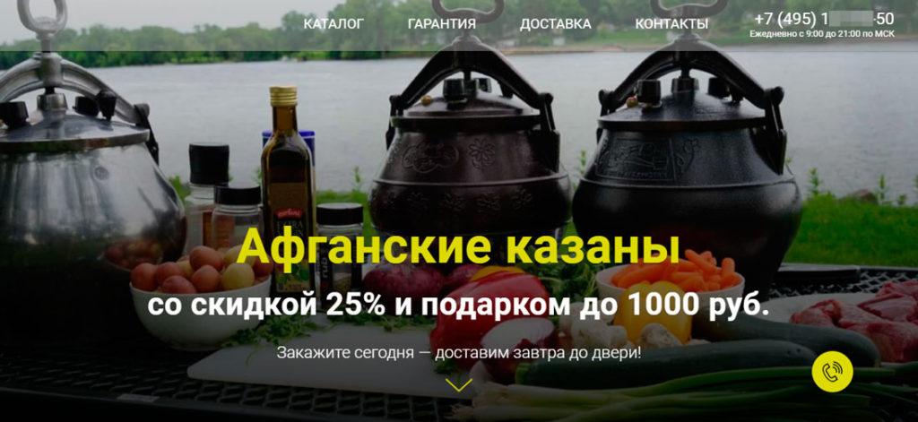 Кейс Яндекс Директ магазин Афганских казанов