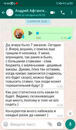 Яндекс Директ афганские казаны отзыв