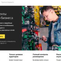 Как настроить Яндекс Директ за 20 минут и получить стабильный поток клиентов